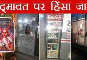 Padmavat Row: Miscreants torch 40 cars in Ahmadabad,  Section 144 imposed in Gurugram