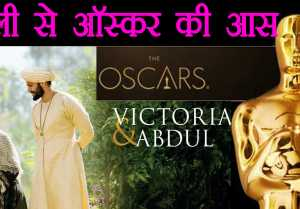 Oscar Award: Ali Fazal's 'Victoria and Abdul' gets two nominations