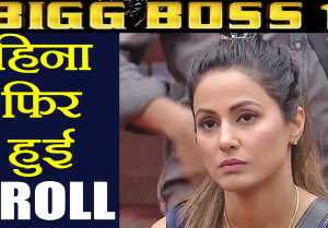 Bigg Boss 11: Hina Khan TROLLED AGAIN ! ; Here's Why