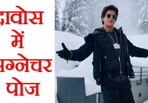 Shahrukh Khan gives his signature pose in Davos Must Watch