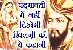 Padmavati  Alauddin Khilji Biography, Life History, Unknown facts
