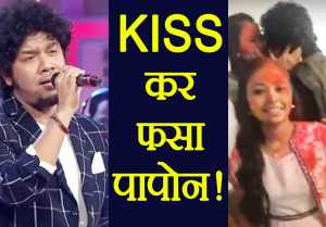 Papon Forcefully Kisses A Minor Girl, Complaint Filed ! Watch Video