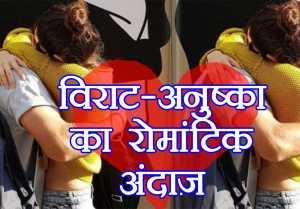 Virat Kohli and Anushka Sharma's kissing picture goes Viral