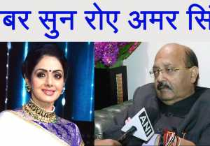 Sridevi: Amar Breaks Down After Hearing Sridevi's Demise
