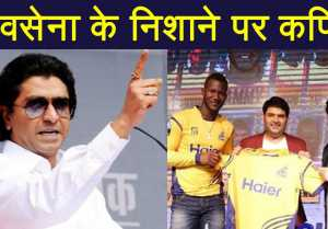Kapil Sharma Slammed By Shivsena For Performing In PSL
