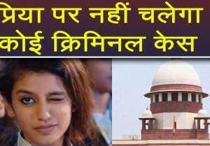 Priya Prakash Varrier gets huge Relief, SC stays criminal proceedings against her