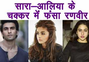 Ranveer Singh CONFUSED between Sara Ali Khan & Alia Bhatt for Simmba