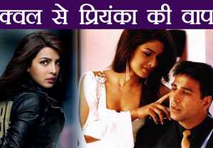 Priyanka Chopra is all Set for her Bollywood Comeback with Aitraaz's sequel
