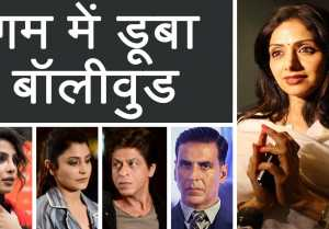 Sridevi: Bollywood Stars Mourns Sudden Demise