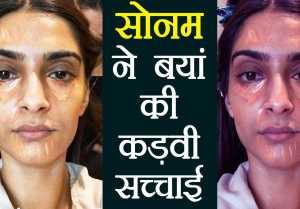 Sonam Kapoor reveals truth behind Celebrities Beauty