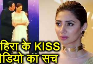 Mahira Khan Forcefully Kissed By Javed Sheikh?  Here's The Truth