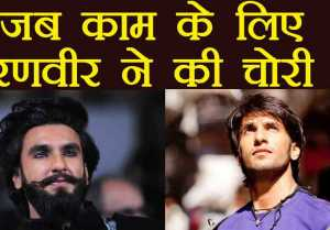 Ranveer Singh's used to STEAL phone numbers during Struggle period  FilmiBeat