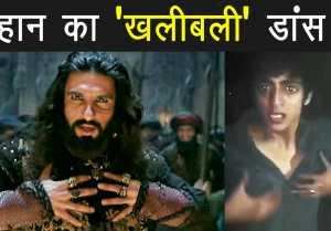 Padmaavat: Chunky Pandey's nephew Ahaan Pandey DANCES on Ranveer Singh's 'Khalibali' !