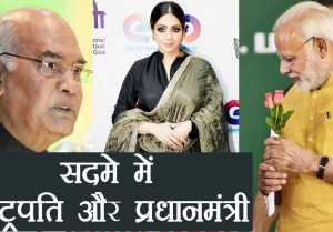 Sridevi: Pm modi and president Ramnath Kovind condoles Sridevi's 'untimely demise'