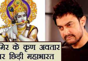 Aamir Khan To Play Lord Krishna In Mahabharata, News Triggers Twitter War; Here's why