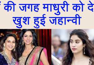 Jhanvi Kapoor Thanks Madhuri Dixit For Taking Sridevi's Place In Shiddat