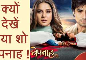 Bepannah Review: Jennifer Winget's Show Is Must Watch, Here Are Top Reasons !
