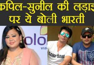 Kapil Sharma Vs Sunil Grover: Bharti Singh Reacts On Kapilsunil Twitter Fight