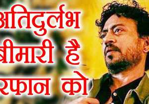Irrfan Khan Suffering From Rare Disease, Only 5 In 1 Lakh People Have This Problem