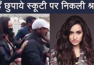 Shraddha Kapoor Roaming Around On Scooty With Covered Face In Rishikesh; Here's Why