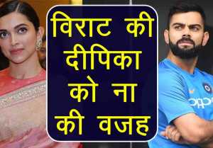 Deepika Padukone Rejected By Virat Kohli, Know Why