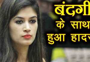 Bandgi Kalra In Shock, Big Tragedy Happened In Her Life