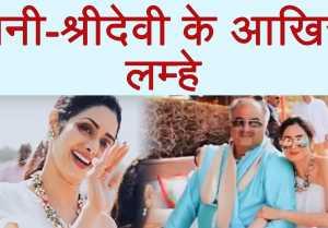 Sridevi  Boney Kapoor Unseen Moments From Mohit Marwah's Wedding !