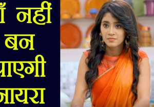 Yeh Rishta Kya Kehlata Hai : Naira's Pregnancy To Bring Shocking Twist In The Show