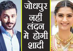 Sonam Kapoor Is Ready For Destination Wedding In This Country With Boyfriend Anand Ahuja