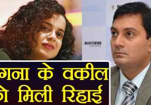 Kangana Ranaut's Lawyer Released By Bombay High Court In CDR Case