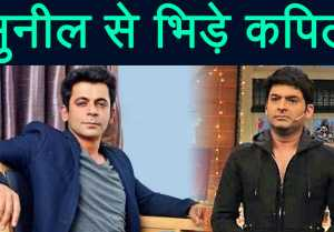 Kapil Sharma Vs Sunil Grover: Kapil Sharma Reacts On Sunil Grover's Accusations