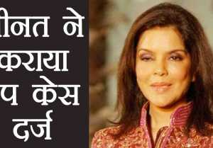Zeenat Aman Files Rape Charges Against This Businessman