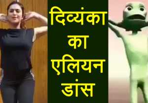 Divyanka Tripathi's Alien Dance Video Goes Viral; Watch Video