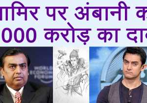 Aamir Khan's Mahabharata Gets 1000 Crore Budget From Mukesh Ambani