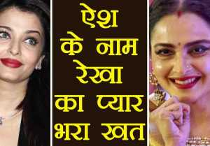 Aishwarya Rai Bachchan Gets Emotional Message From Rekha