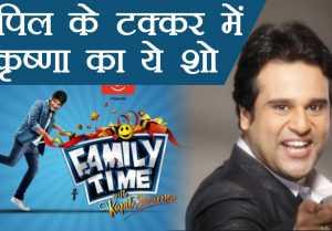 Kapil Sharma VS Krushna Abhishek: Krushna Abhishek Launches His New Show On TV