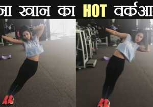 Hina Khan Shares Gym Workout Video; Watch Here