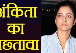 Ankita Lokhande Regrets Turning Down Sanjay Leela Bhansali's Padmaavat