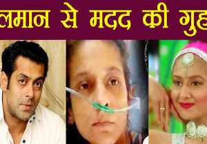 Salman Khan Co Actress Pooja Dadwal Suffering From Tuberculosis, Asks Salman For Help