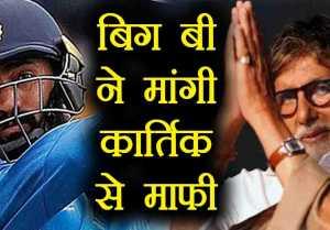 Amitabh Bachchan Apologies To Dinesh Karthik