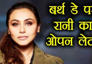 Rani Mukerji's Heartfelt Open Letter On Her 40th Birthday
