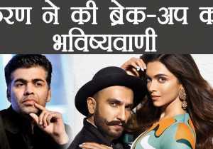 Karan Johar Predicts; Ranveer Singh & Deepika Padukone Will Breakup Soon