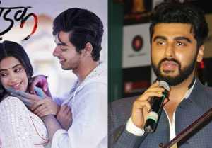 Jhanvi Kapoor & Ishaan Khatter's Dhadak makes Arjun Kapoor SPEECHLESS FilmiBeat