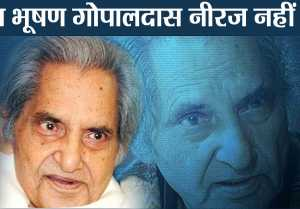 Famous Lyricist and Poet Padma Bhushan Gopal Das Neeraj dies at 93  FilmiBeat