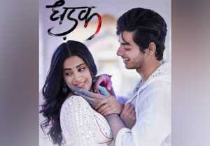 Dhadak FIRST Day Collection  Jhanvi Kapoor  Ishaan Khatter  Shashank Khaitan