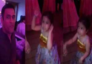MS Dhoni's Daughter Ziva Dhoni Dance video at Poorna Patel Sangeet Party; Watch Video
