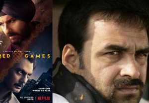 Sacred Games: Pankaj Tripathi to play main Antagonist in Sacred Games Season 2  FilmiBeat
