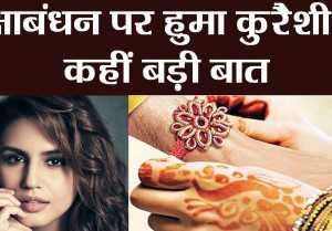 Huma Qureshi ने Raksha Bandhan पर भाई और बहनों के लिए कही बड़ी बात; Watch Video  FilmiBeat