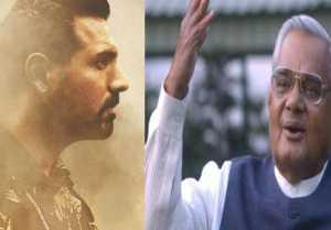 Atal Bihari Vajpayee: John Abraham की Parmanu में भी दिखे थे अटल जी