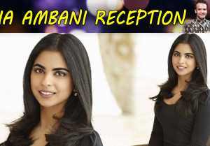 Isha Ambani Reception : Business Tycoon Isha Ambani's Net Salary will shock you